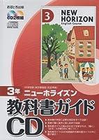 ニューホライズン教科書ガイドCD3年 (<CD>)
