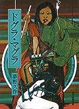 ドグラ・マグラ (1976年) (現代教養文庫 夢野久作傑作選〈4〉)