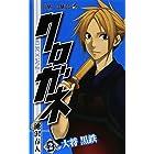 クロガネ 2 (ジャンプコミックス)
