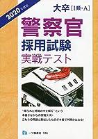 大卒〔 I 類A〕警察官採用試験実戦テスト (2020年度版)