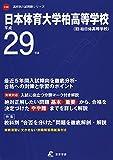 日本体育大学柏高等学校 平成29年度 (高校別入試問題シリーズ)
