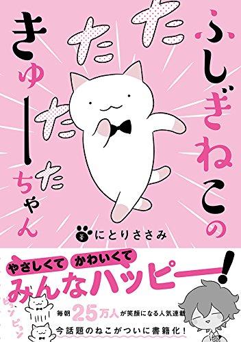 ふしぎねこのきゅーちゃん (星海社COMICS)