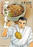 そばもん ニッポン蕎麦行脚 5 (ビッグコミックス)