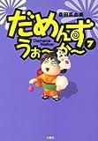 だめんず・うぉ~か~ (7) (SPA! comics)