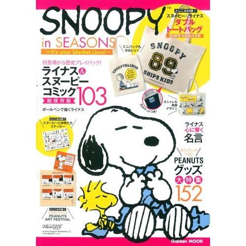 SNOOPY in SEASONS ~It's your blanket,Linus!~ (Gakken Mook)