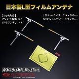 S CREATE(エスクリエイト) 高品質日本製 地デジ フィルムアンテナセット(GPS+フルセグ) TOYOTA(トヨタ) ECLIPSE(イクリプス) carrozzeria(カロッツェリア) 等