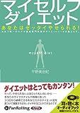 [オーディオブックCD] マイセルフダイエット (<CD>)