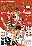体操ニッポン!日本代表オフィシャル応援ブック 2018 目指せ!世界最驚 (日本文化出版ムック)
