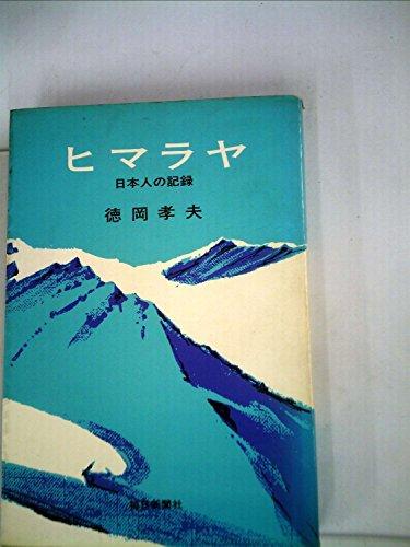 ヒマラヤ―日本人の記録 (1964年) (毎日ノンフィクション・シリーズ〈1〉)の詳細を見る