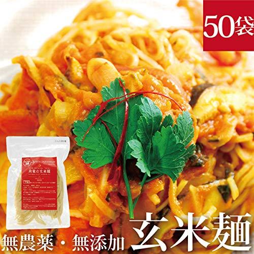 HIRYUの玄米麺 100g×50pc パスタ 自然栽培(無農薬・無肥料)コシヒカリ使用 (細麺)