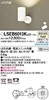 パナソニック(Panasonic) スポットライト LSEB6013KLE1 100形相当 温白色 ホワイト 本体: 高さ12.5cm 本体: 幅7.6cm