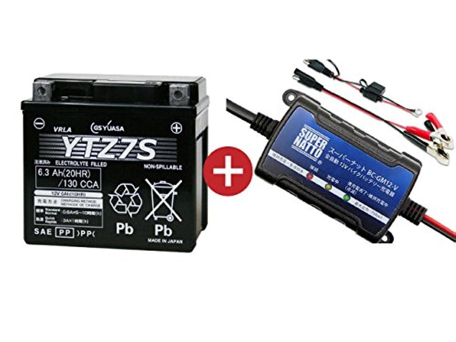 確かなイベントなにバイクバッテリー充電器+YTZ7Sセット■■GSユアサ(YUASA)【長寿命?保証書付】【日本語説明書付き