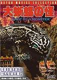 大蜥蜴の怪(おおとかげのかい) [DVD]