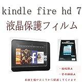 Amazon kindle fire hd 7インチ用 フィルム 液晶保護フィルム スクリーンプロテクター アンチグレア  Anti-Glareタイプ kindle fire hd7 専用  クリーニングクロス付 ア/指紋防止/赤外線防止 アクセサリー 高
