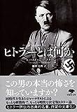 「文庫 ヒトラーとは何か (草思社文庫)」販売ページヘ