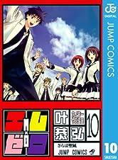 エム×ゼロ 10 (ジャンプコミックスDIGITAL)