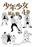 少年少女 4巻 (HARTA COMIX)
