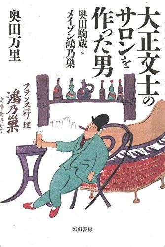 大正文士のサロンを作った男 奥田駒蔵とメイゾン鴻乃巣