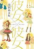 彼女×彼女 / 大沢 あまね のシリーズ情報を見る