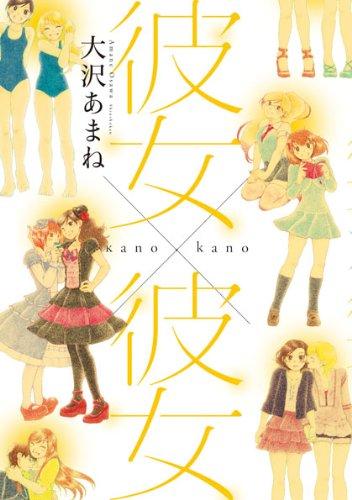 彼女×彼女(カノカノ) (ひらり、コミックス)の詳細を見る