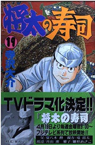 将太の寿司 19 (少年マガジンコミックス)の詳細を見る