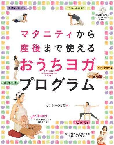 DVD付 マタニティから産後まで使える おうちヨガプログラム (高橋書店 ヨガの本シリーズ)