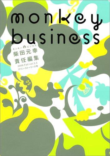 モンキー ビジネス 2008 Fall vol.3.5 ナイン・ストーリーズ号の詳細を見る
