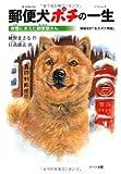 郵便犬ポチの一生―吹雪にきえた郵便屋さん (ドキュメンタル童話・犬シリーズ)
