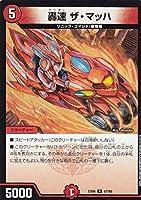 デュエルマスターズ DMEX06 67/98 轟速 ザ・マッハ (R レア) 絶対王者!! デュエキングパック (DMEX-06)