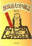 都筑道夫ひとり雑誌 (第3号) (角川文庫 (5480))