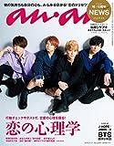 anan (アンアン) 2018/04/11 No.2097 [恋の心理学/NEWS]