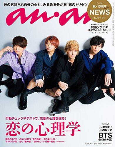 anan (アンアン)2018/04/11[恋の心理学]...