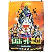 S-593a ドラえもん のび太とロボット王国 2002年 アニメ 映画 ポスター 藤子F不二雄