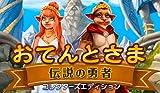 おてんとさま:伝説の勇者 コレクターズエディション|ダウンロード版