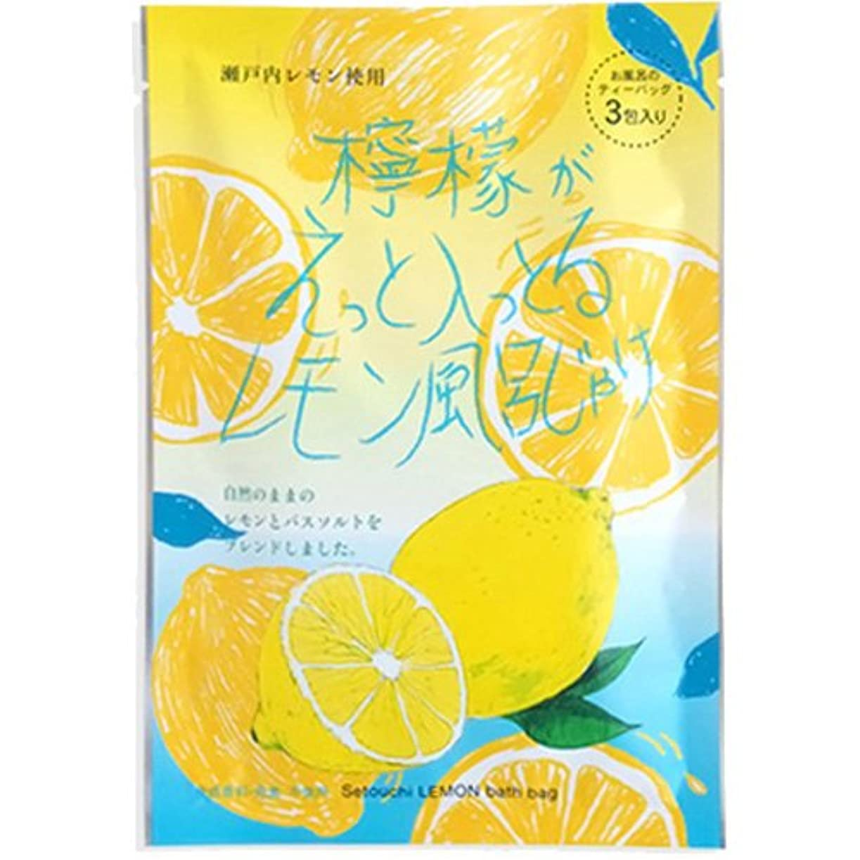 速い意味する獲物檸檬がえっと入っとるレモン風呂じゃけ