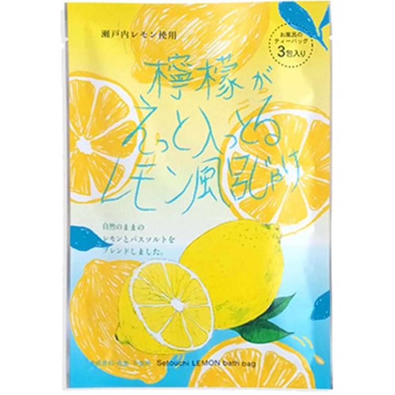 檸檬がえっと入っとるレモン風呂じゃけ