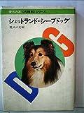 シェットランド・シープドッグ (1976年) (愛犬の友<犬種別>シリーズ)