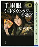 千里眼 ミッドタウンタワーの迷宮 「千里眼」シリーズ (角川文庫)