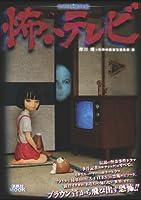 別冊映画秘宝怖いテレビ (洋泉社MOOK 別冊映画秘宝)