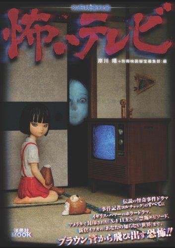 別冊映画秘宝怖いテレビ (洋泉社...
