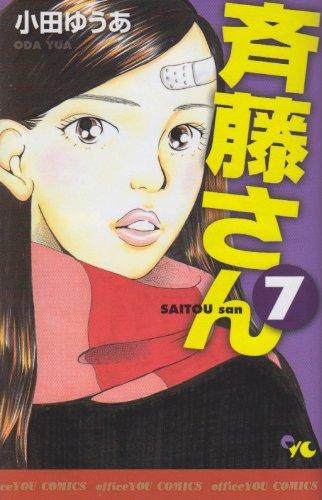 斉藤さん 7 (オフィスユーコミックス)の詳細を見る
