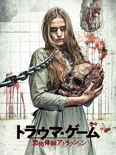トラウマ・ゲーム 恐怖体験アトラクション(字幕版)