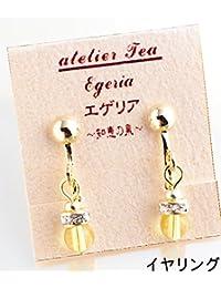 [創作女神アクセサリー アトリエ ティー] 11月誕生石 シトリン 黄水晶 エゲリア 知恵の泉 イヤリング 天然石 パワーストーン