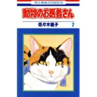 動物のお医者さん 2 (花とゆめコミックス)
