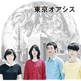 映画『東京オアシス』オリジナル・サウンドトラック