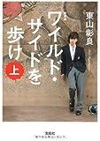 新装版 ワイルド・サイドを歩け (上) (宝島社文庫 C ひ 1-7)