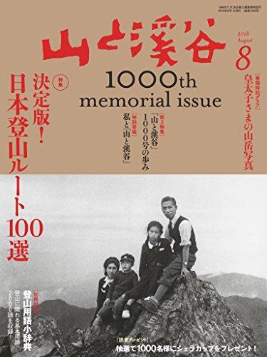山と溪谷 2018年 8月号 [雑誌]