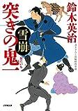 突きの鬼一 雪崩 (小学館文庫 す 14-5)