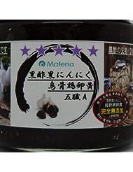 無添加健康食品/黒酢黒にんにく烏骨鶏卵黄/五臓系ペ-スト早溶150g(1月分)¥11,600