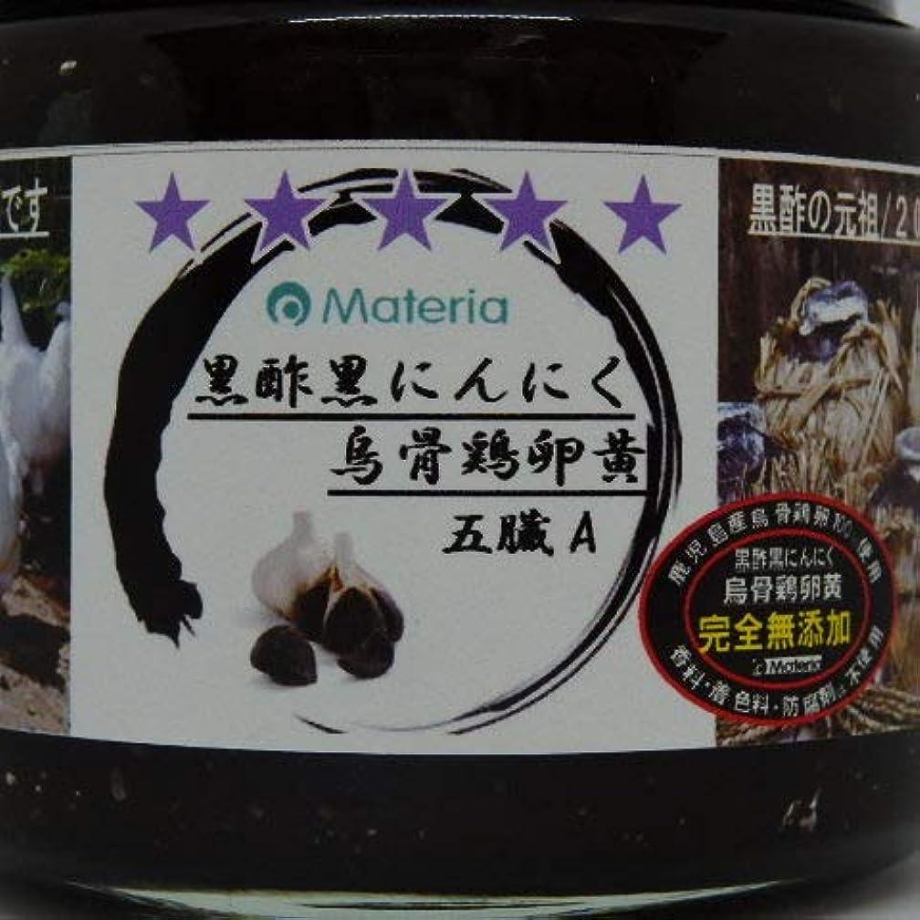特性関係する敬意黒酢黒にんにく烏骨鶏卵黄/五臓系ペ-スト早溶150g(1月分)¥11,600